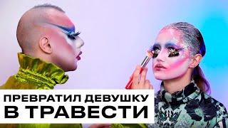 ДРЭГ ДИВА с НУЛЯ Лорина Рэй делает макияж и отвечает на ТУПЫЕ вопросы