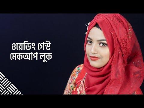 ওয়েডিং গেস্ট মেকআপ লুক | Wedding Guest Makeup Look | Shajgoj thumbnail