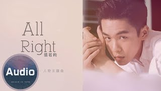 Watch All Right video