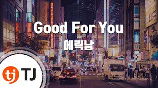 [TJ노래방] Good For You - 에릭남(Eric Nam) / TJ Karaoke