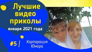 САМЫЕ СМЕШНЫЕ РОЛИКИ ДО СЛЕЗ ЛУЧШИЕ ПРИКОЛЫ 2021 ПРИКОЛЬНОЕ ВИДЕО ЯНВАРЬ 2121 РЖАКА УГАР 5