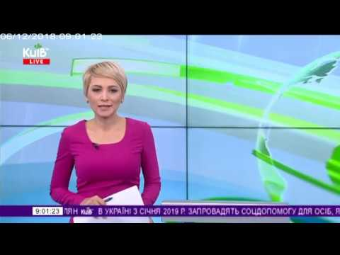 Телеканал Київ: 06.12.18 Столичні телевізійні новини 09.00