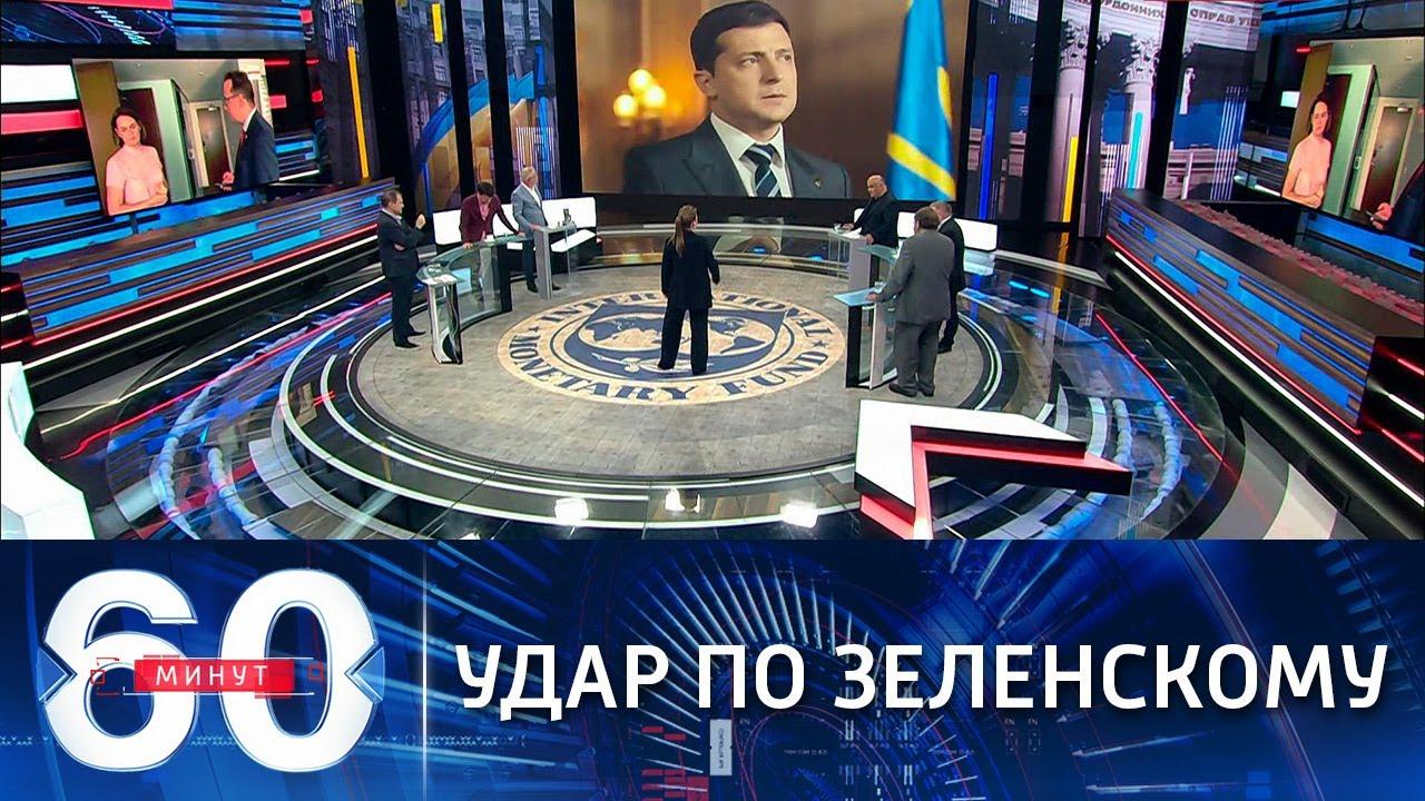 Download Встреча с Тихановской - удар по Зеленскому. 60 минут (вечерний выпуск в 18:40) от 29.07.21
