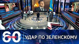 Встреча с Тихановской - удар по Зеленскому. 60 минут (вечерний выпуск в 18:40) от 29.07.21