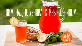Лимонад с клубникой и крыжовником - видео рецепт