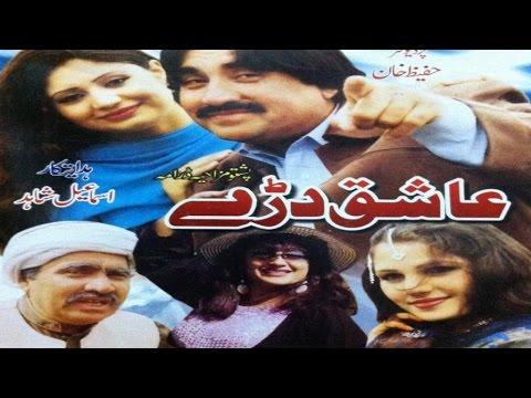 Pashto Comedy Drama AASHIQ DARAY - Ismail Shahid - Pushto Mazahiya Drama