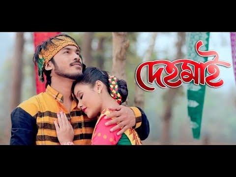 DEHO MAI    AAKASH NIBIR    New Assamese Song    2018