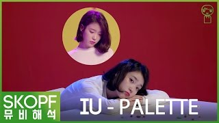 [뮤비해석] IU(아이유) - Palette(팔레트) (Feat.G-DRAGON) : 이게 나야, 그래도 사랑해줄거지? [스코프]