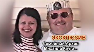 Михаил и Ирина Круг - Последняя любовь. Эксклюзив / Семейный Архив!!!