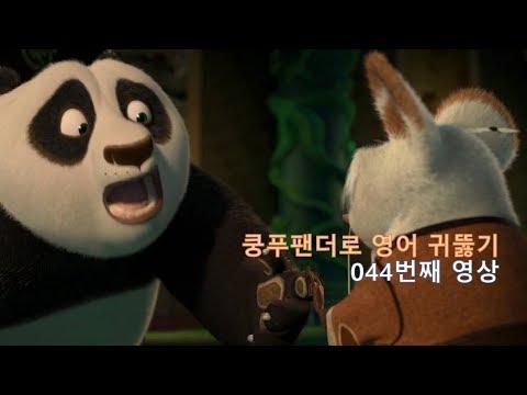 Kung Fu Panda 044. 영어가 빨리 늘지 않는다고 조급해 하지 마세요.  take it easy.