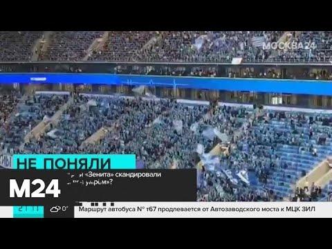 """Фанаты """"Зенита"""" исполнили песню, посвященную коронавирусу - Москва 24"""