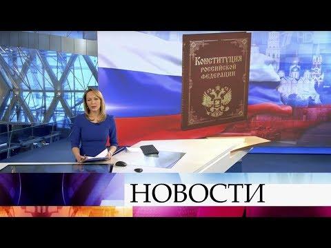 Выпуск новостей в 15:00 от 12.02.2020