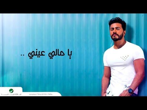 Tamer Hosny ... Ya Mali Aaeny - With...