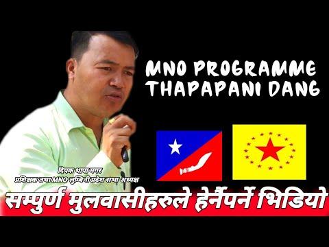 सम्पुर्ण मुलवासीहरुले हेर्नैपर्ने भिडियो Dipak Thapa Magar/MNO Nepal/ Mongol National Organization  