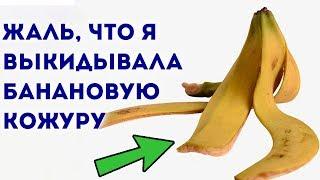 ДЛЯ ЗДОРОВЬЯ! 9 неожиданных способов использования банановой кожуры!