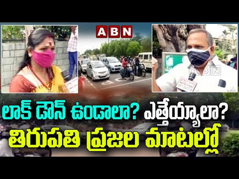 Corona Virus: Public Opinion On Lockdown   Tirupathi News   ABN Telugu teluguvoice