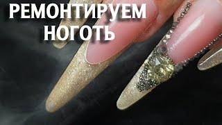 быстрый ремонт трещины на длинных ногтях ремонт ногтей за 10 минут