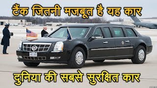 American President Donald Trump's Car - The Beast | Amazing Facts | Features | The Technology Cube