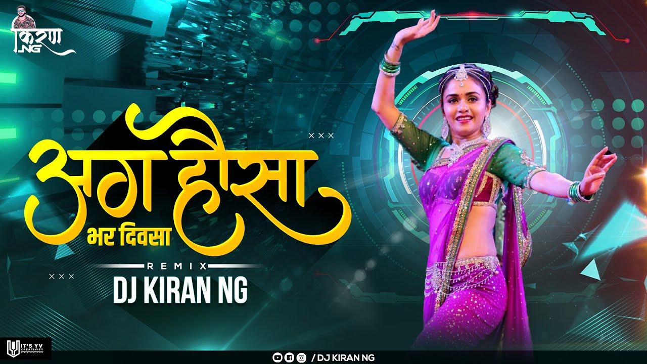 Download Aga Hausa Bhar Divsa - DJ Mix   DJ Kiran NG   Dada Kondke   आग हौसा   Dada Kondake Famous Dj Song