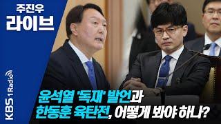 [주진우 라이브]2부 김경진, \