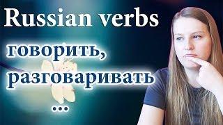 #43 Russian verbs 2 : говорить, разговаривать, сказать... Speak, talk, say...