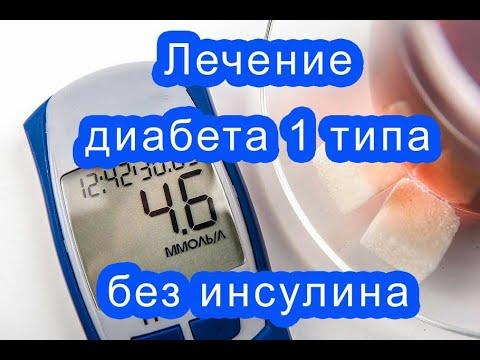 Лечение диабета 1 типа без инсулина
