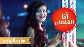 ساره المنيع تغني انا الغلطان في حفل قطر| قناة كراميش