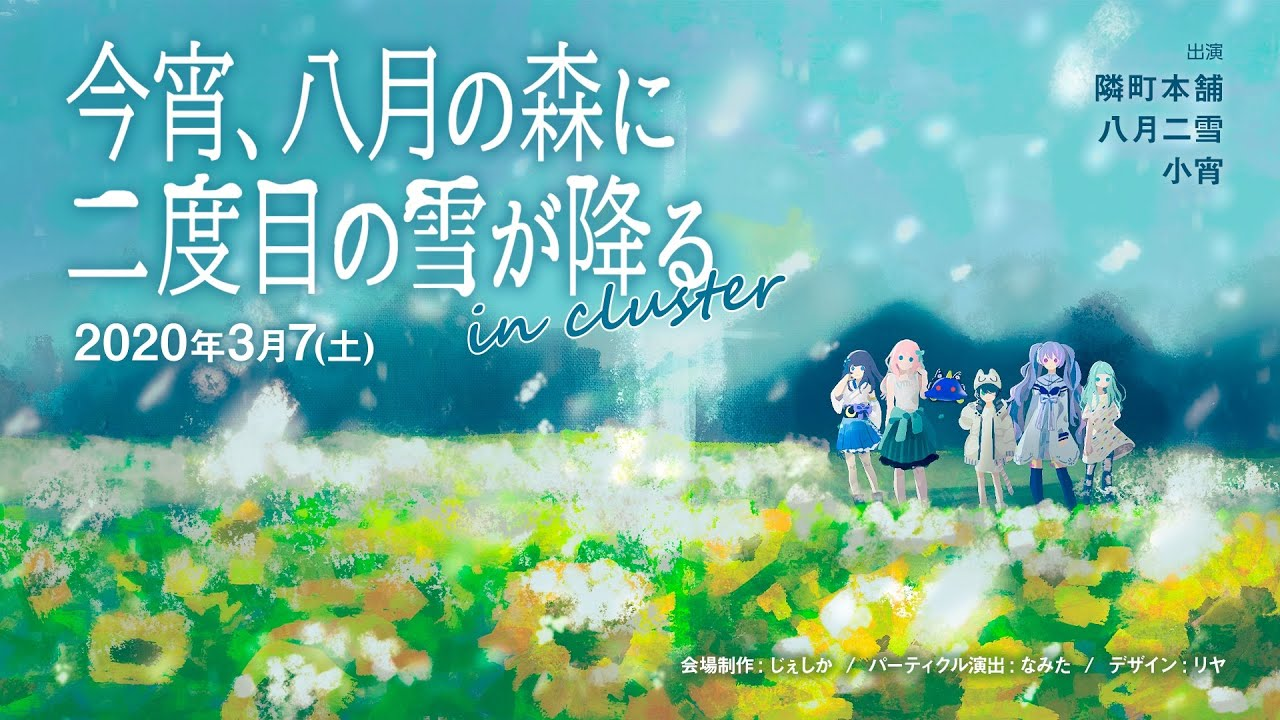 VR Live Clip「今宵、八月の森に二度目の雪が降る」- 隣町本舗 & 小宵 & 八月二雪 in cluster