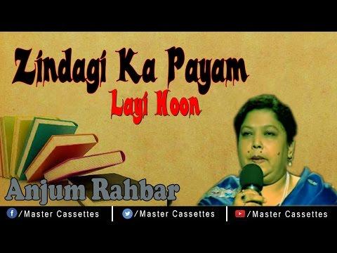 Zindagi Ka Payam Layi Hoon (ज़िन्दगी का पयाम लायी हूँ) || Anjum Rahbar || HD Mushaira Video