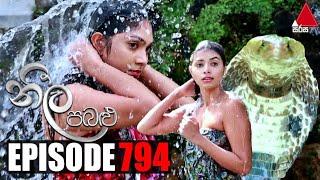 Neela Pabalu - Episode 794 | 20th July 2021 | Sirasa TV Thumbnail
