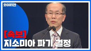 """[현장영상] 靑, 지소미아 파기 결정...""""日 정부가 중대 변화 초래"""" / YTN"""
