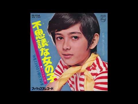 ウイリアム 浩 (黒沢 浩) 不思議な女の子 1973