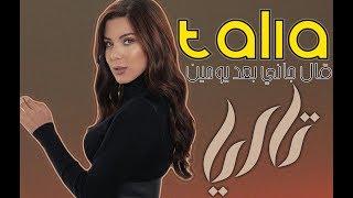 Talia Al Gani Samira Said cover تاليا قال جاني بعد يومين