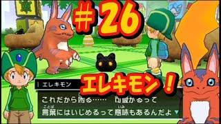 PSP デジモンアドベンチャー #26『冒険 パタモンと僕!』