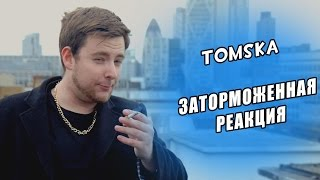 TomSka - Заторможенная реакция [Delayed Reaction] (русская озвучка)