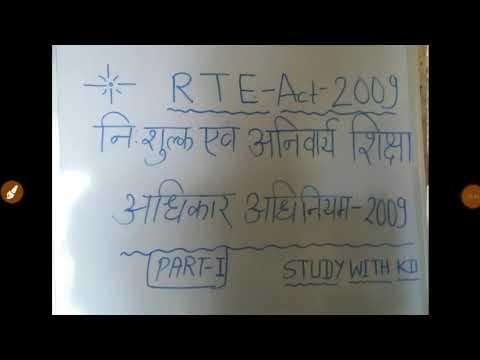 R.T.E. Act- 2009   नि:शुल्क एवं अनिवार्य शिक्षा अधिकार अधिनियम -2009 Important for REET CTET UPTET