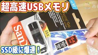 SSD級の爆速USBメモリー「SanDisk Extreme Go」を手に入れた!