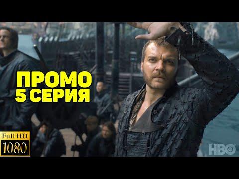 Промо 5 серии 8 сезона Игры престолов