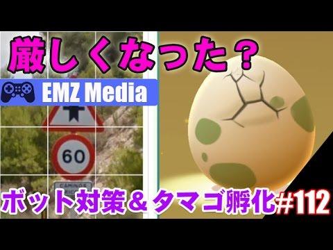 【ポケモンGO】不安感が残るボット対策の件とタマゴが孵化しにくくなった?