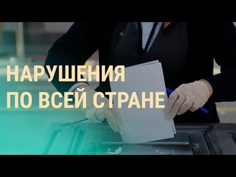Как проходит голосование в России | ВЕЧЕР | 29.06.20