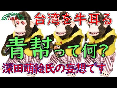 青幇(チンパン)は既に消滅。台湾政財界を牛耳るなんて嘘!
