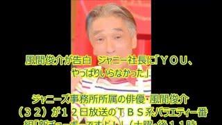 ジャニーズ事務所所属の俳優・風間俊介(32)が12日放送のTBS系...