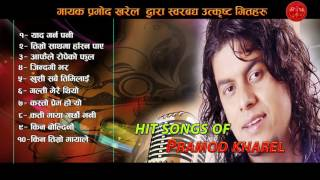 Pramod Kharel Best Songs From Bindabasini Music || Audio Jukebox || Volume - 2 || 2073