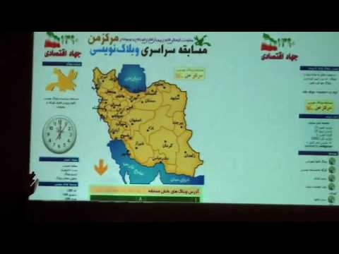 Sites of War: State Power & Media in Post Revolutionary Iran