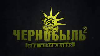 Чернобыль  Зона отчуждения 2 сезон 1 серия  — Трейлер 2017