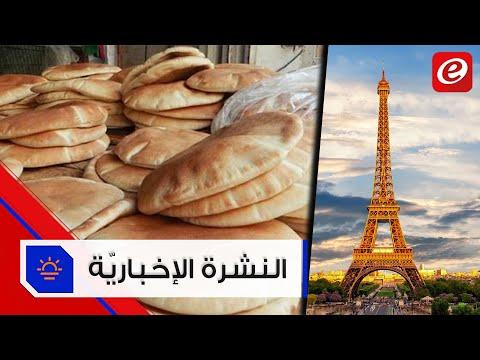 موجز الأخبار: فرنسا تدعو لإجتماع لحشد الدعم للبنان ورئيس اتحاد المخابز يُحذّر