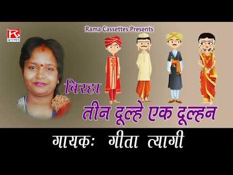 Teen Dulhe Ek Dulhan  Bhojpuri Purvanchali Birha Sung By Geeta Tyagi