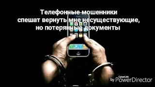 Телефонные мошенники из бюро находок