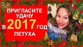Как задобрить ПЕТУХА - символ 2017 года. Советы для всех от астролога Веры Хубелашвили