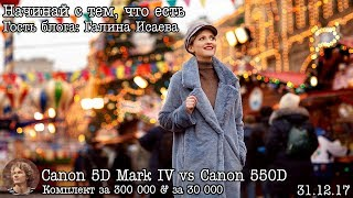 [Комплект за 30 000 & 300 000] Начало пути с Canon 550D